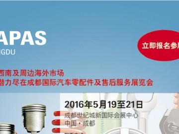 CAPAS 2016成都国际汽车零配件及售后服务展览会邀请函