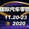 广州国际汽车零部件展,芳华18载,未来已来